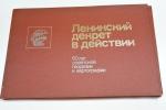 Ленинский декрет в действии. 60 лет Советской Геодезии и Картографии.