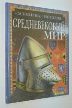 Средневековый мир.