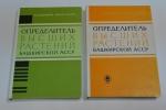 Определитель высших растений Башкирской АССР. В двух томах. Сем.Brassicaceae-Asteraceae.