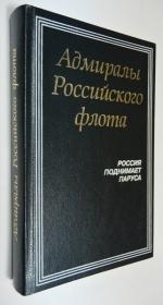 Адмиралы Российского флота. Россия поднимает паруса.