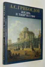 А.С.Грибоедов. Жизнь и творчество.