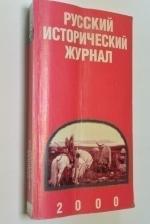 Русский исторический журнал. Том III. №1- 4.