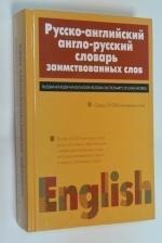 Русско-английский  англо-русский словарь заимствованных слов.