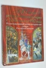 300 лет русской военной истории с XVII века до 1917 года.