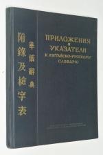Приложения и указатели к китайско-русскому словарю.