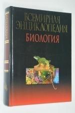 Всемирная Энциклопедия. Биология.