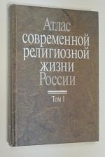 Атлас современной религиозной жизни России. В 3 томах. Том 1.