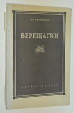 Василий Васильевич Верещагин.