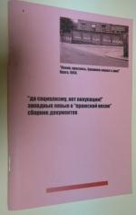 `Да социализму, нет оккупации!` Западные левые о `пражской весне`  сборник документов