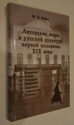 Авторские миры в русской культуре первой половины XIX века .