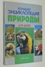 Большая энциклопедия природы для детей.