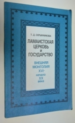 Ламаистская церковь и государство.