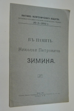 В память Николая Петровича Зимина.