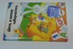 Дети, в школу собирайтесь. Книга для родителей и воспитателей детского сада.