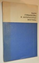 Идеи гуманизма в литературах востока.