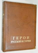 Герои русской истории.