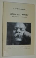 Архив А.М.Горького (к 70-летию со дня основания).