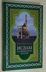 Ислам в современной России.