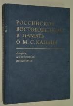 Российское востоковедение в память о М.С. Капице. Очерки, исследования, разработки.