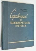 Справочник по радиоизмерительным приборам. Часть 5. (дополнительная).
