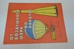 Альбом для раскрашивания- От воздушного шара до ракеты.