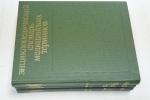 Энциклопедический словарь медицинских терминов в трех томах. Комплект- 3 тома.
