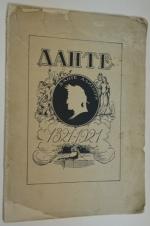 Данте Алигьери 1321-1921. К 600-летию со дня смерти.