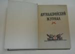 Артиллерийский журнал. 1944 г. № 1-12 годовая подшивка.