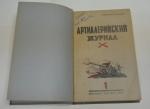 Артиллерийский журнал. 1943 г. № 1-12 годовая подшивка.