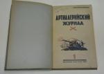 Артиллерийский журнал. 1942 г. Подшивка- № 1- 7.