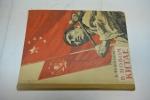 В новом Китае. Записки и рисунки художника