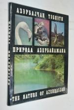 Природа Азербайджана : фотоальбом.