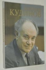 Валентин Кудинов. Статьи, воспоминания.