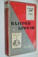 Валерий Брюсов. Литературное наследство. Том 85.
