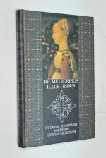 De mulieribus illustribus. Судьбы и образы женщин средневековья.