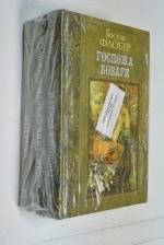 Избранные произведения в 3 томах