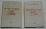 Государственное право Германии . В 2-х томах.