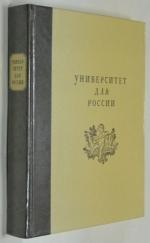 Университет для России. Взгляд на историю культуры XYIII столетия.