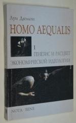 Homo Aequalis. Генезис и расцвет экономической идеологии
