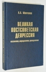 Великая постсоветская депрессия: осознание, определение, преодоление.