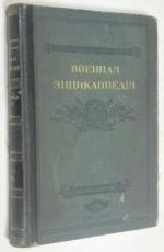 Военная энциклопедия. Том XIV