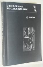 Гендерные исследования. Журнал.№4(1/2000).