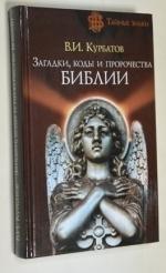 Загадки, коды и пророчества Библии