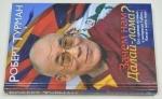 Зачем нам Далай-лама? Его `деяние истины` в интересах Тибета, Китая и всего мира