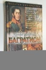 Багратион: Бог рати он.