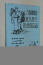 Болдыревы и другие. Фотоальбом №4.