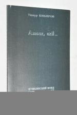 Amour exil. Книга стихов.