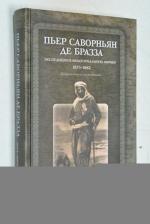Экспедиции в Экваториальную Африку. 1875-1882. Документы и материалы