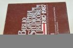 Bibliographia Studiorum Uralicorum 1917–1987. Библиография по уралистике. Т. II: Этнография и фольклористика: Часть 1: Этнография.