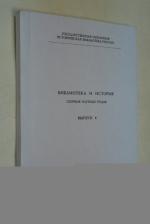 Библиотека и история.